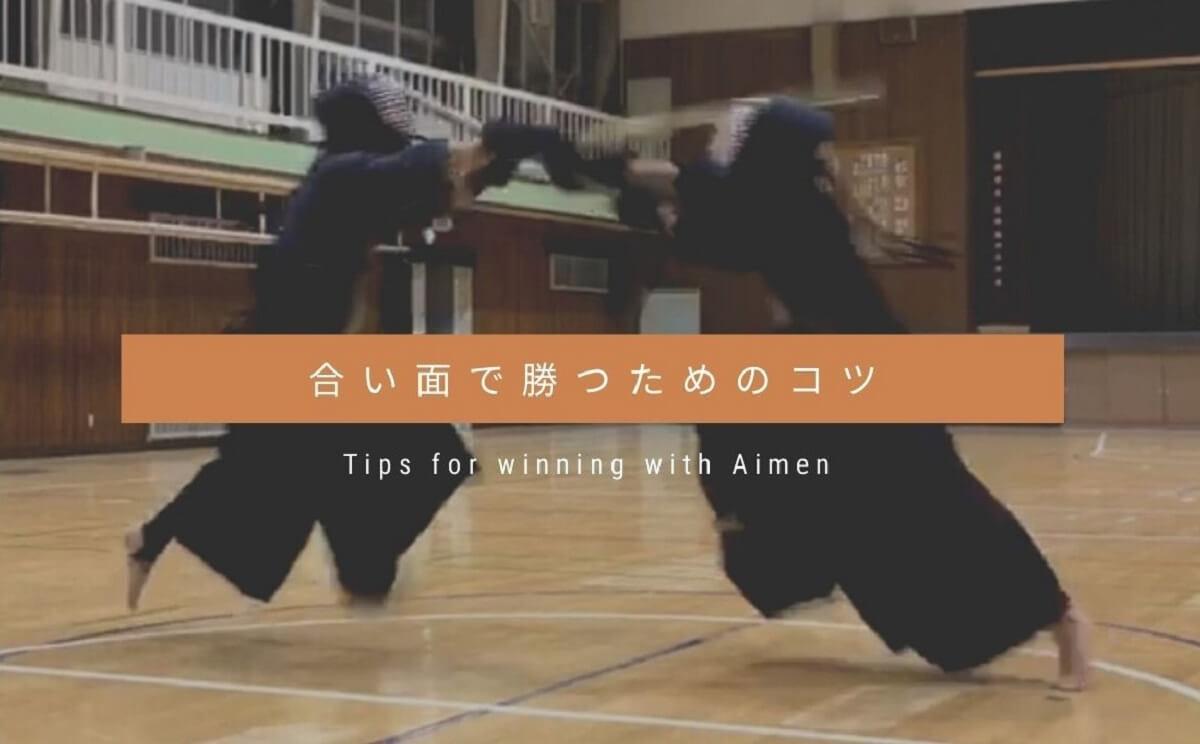 剣道の合い面で勝つ方法と3つのコツ!【足の使い方が勝負を分ける】