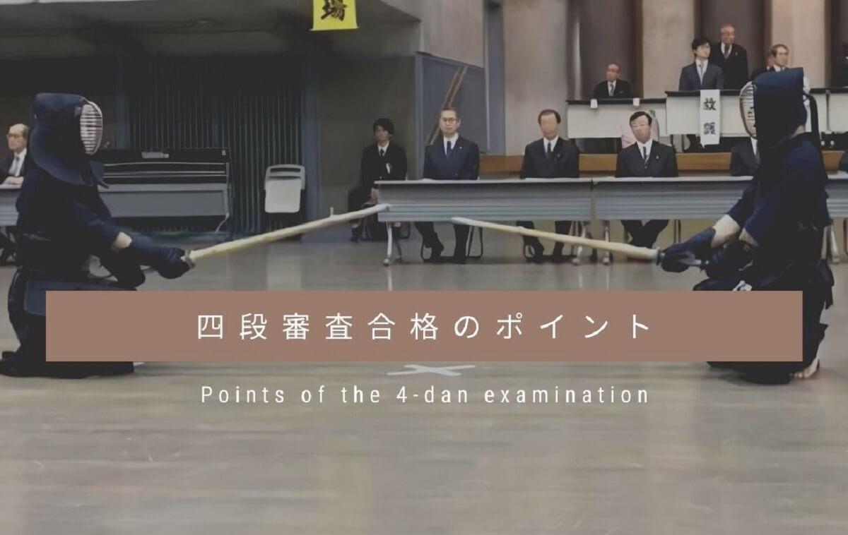 剣道の四段審査合格のポイント徹底解説!【具体的な合格方法有り】