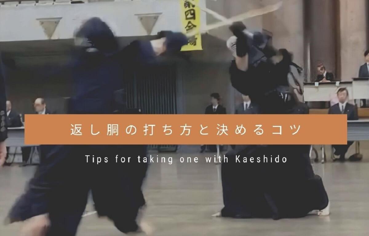 剣道の返し胴の打ち方と決めるコツ!【動画と画像で徹底解説】