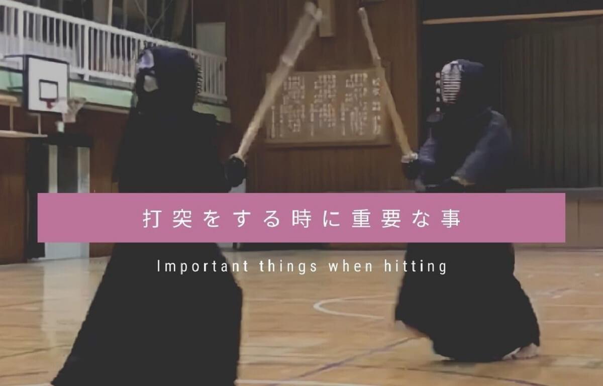 剣道の打突で必ず意識すべき事【無駄打ちを減らそう】