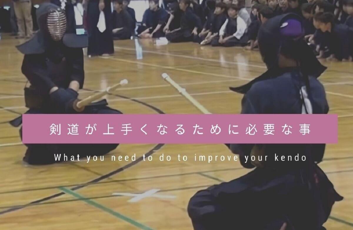 剣道が上手くなるには読み合いの理解が必須です【強くなれる】