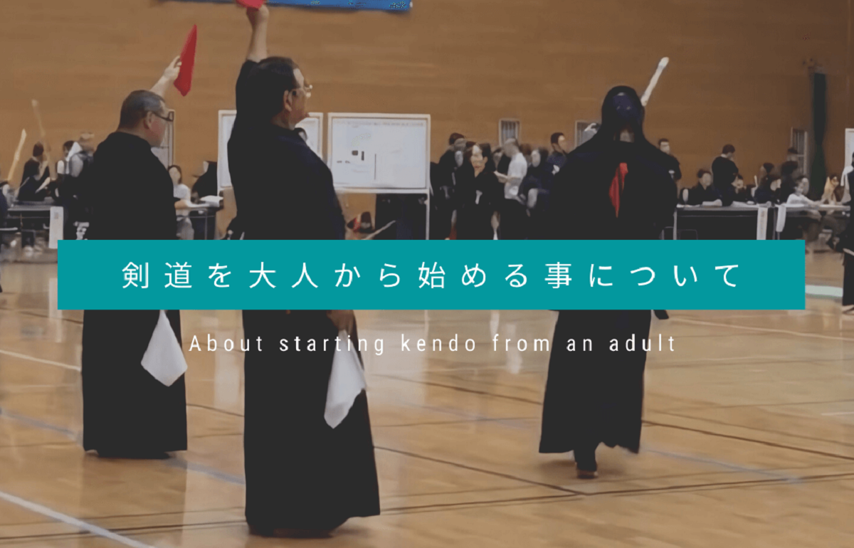 剣道を大人から始めるのは超おススメです!【具体的なメリット紹介】