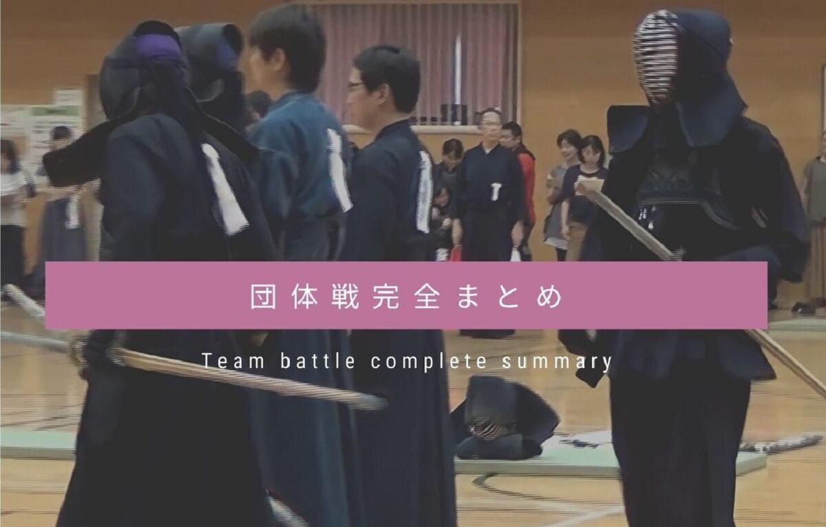 剣道の団体戦完全まとめ【基本ルールから勝ち方まで徹底解説】