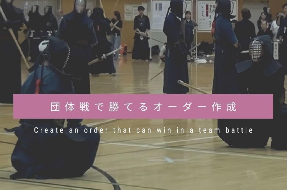 剣道の団体戦の順番選びを徹底解説【勝つためのオーダー作成】