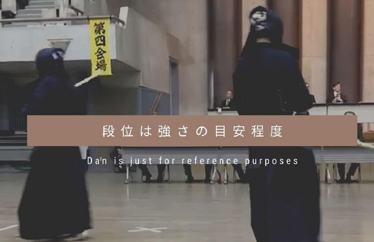 剣道の段位は強さの目安程度です【強さ=段位じゃない】