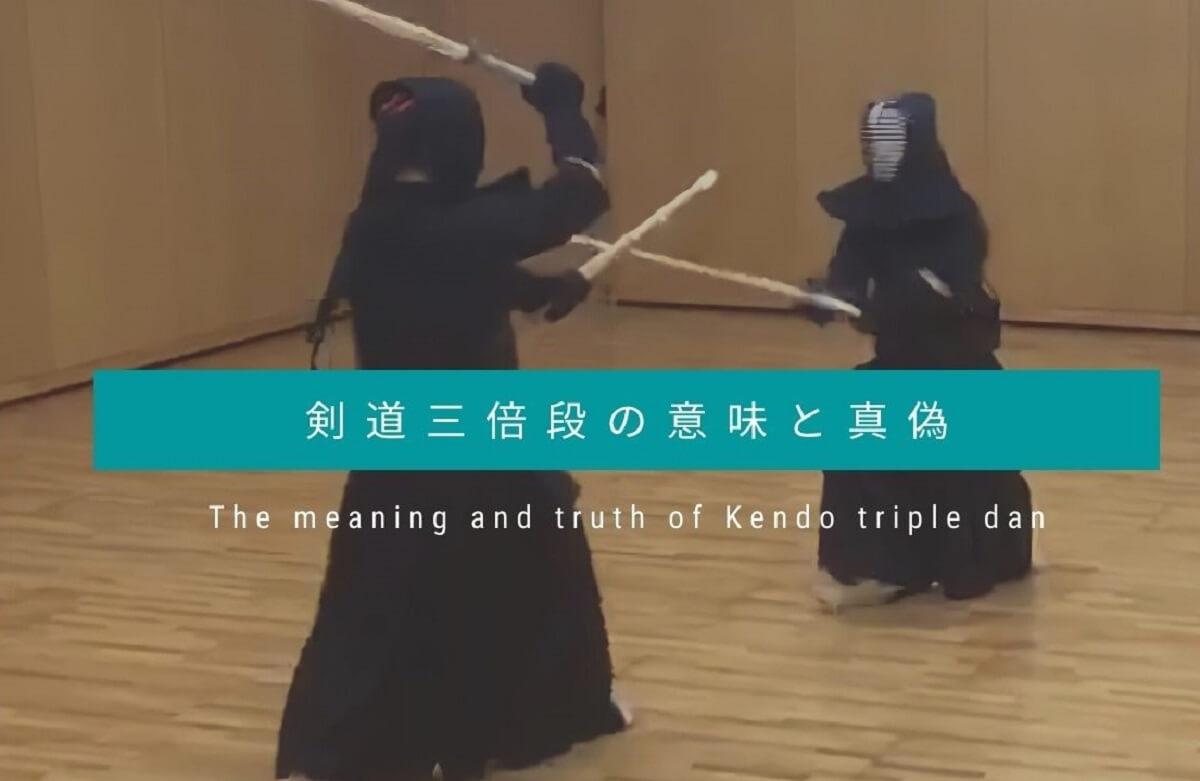 剣道三倍段の意味を分かりやすく解説【真偽も考えよう】