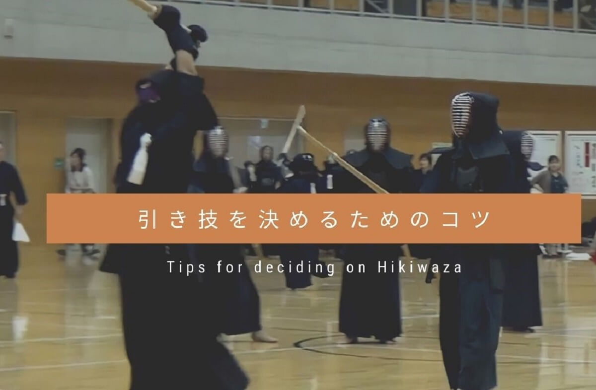 剣道の引き技を決めるためのコツを解説【練習方法あり】