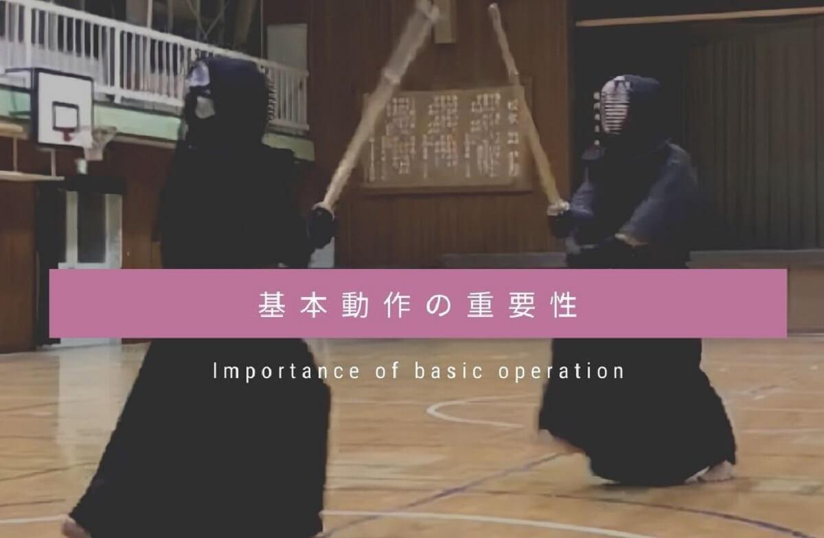 剣道の基本動作の重要性と意識すべきポイント【徹底解説】