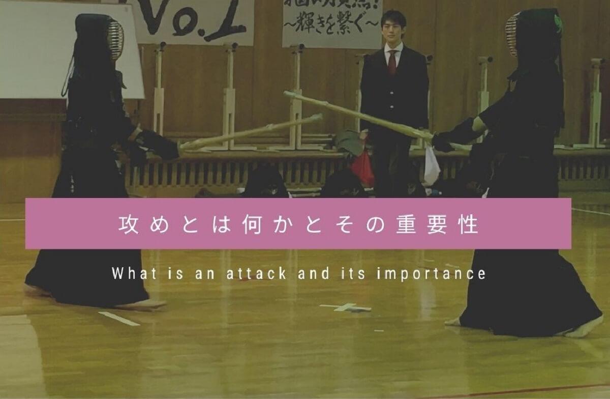 剣道の攻めとは何かと重要性を分かりやすく解説【攻めは必要です】