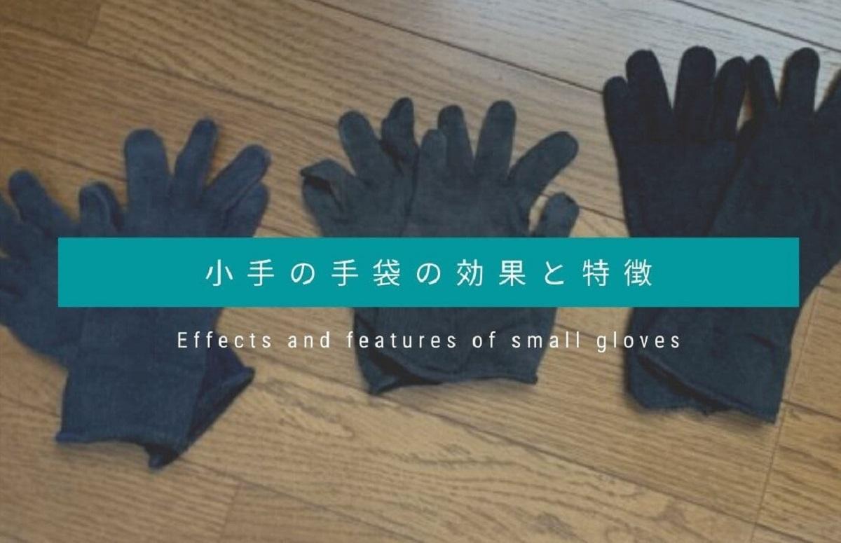 剣道の手袋・小手下を5年間使った効果と特徴を徹底解説【最強です】