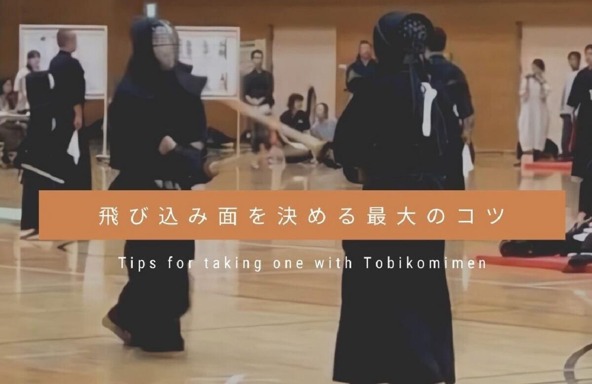 剣道の飛び込み面を決めるための最大のコツ!【練習方法あり】