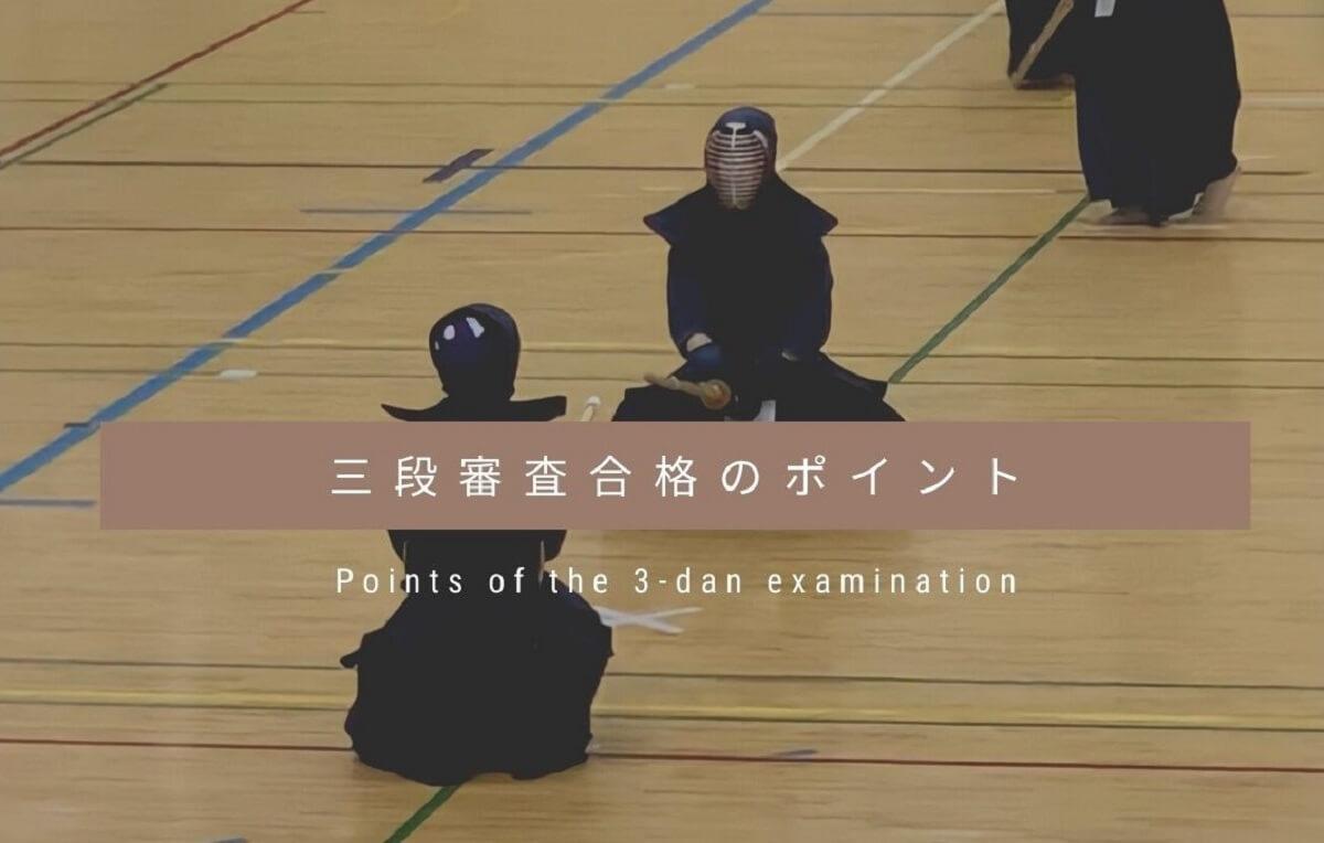剣道三段の昇段審査合格のポイント徹底解説!【練習方法解説あり】