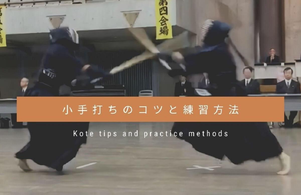 剣道の小手打ちのコツと練習方法を徹底解説!【基礎~応用まで】