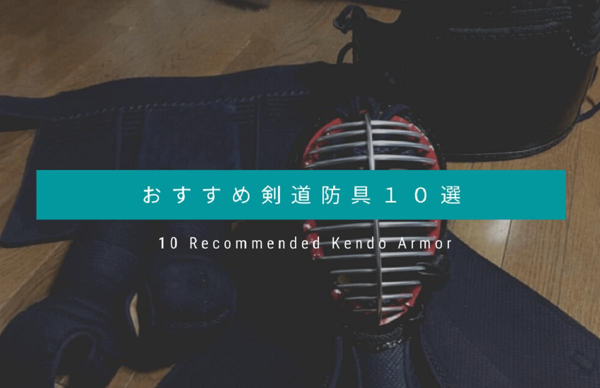 【価格別】剣道のおすすめ防具10選【安くて良い防具を厳選紹介】