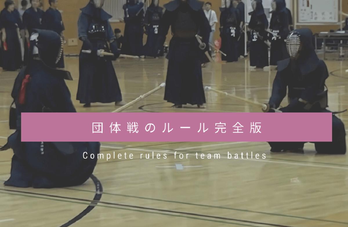 剣道の団体戦のルール完全版【これさえ読めば全て分かる】