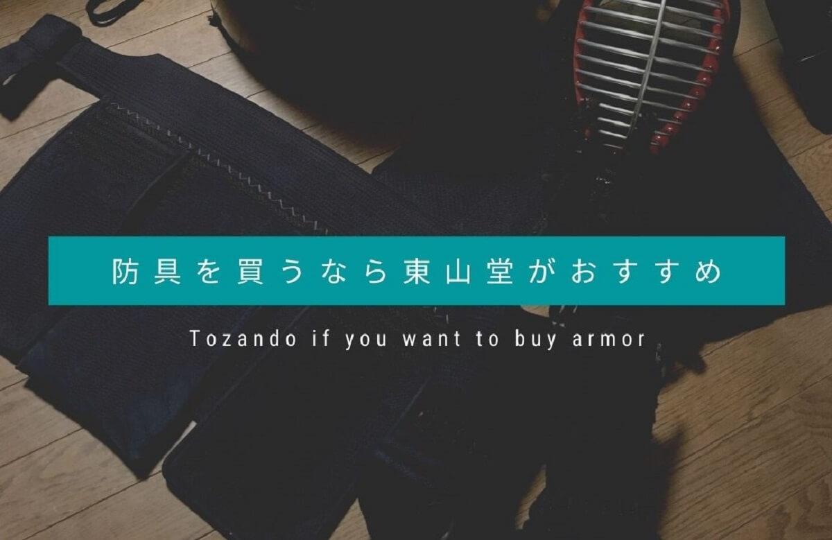 剣道の防具を買うなら東山堂が最強な理由【おすすめ防具紹介あり】