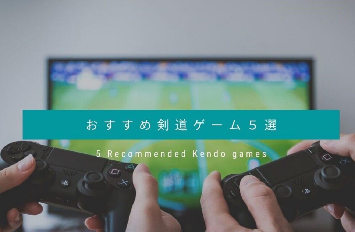 おすすめ剣道ゲーム5選【ゲームで剣道が上手くなる】