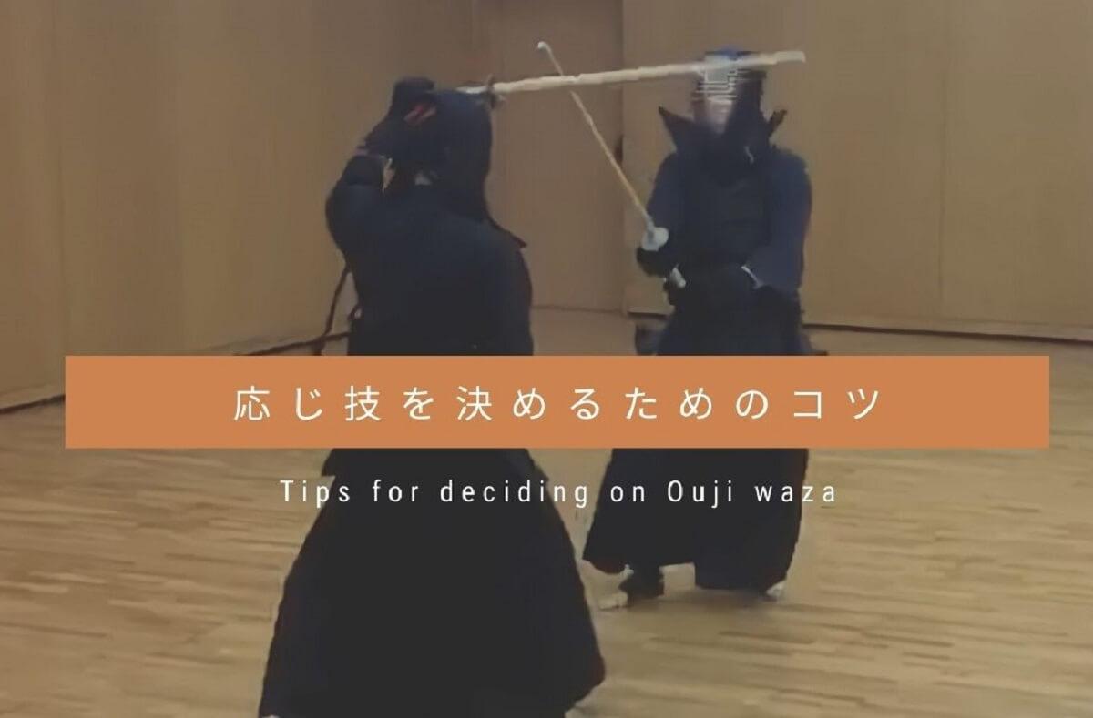 剣道の応じ技を決めるためのコツを徹底解説【苦手な人必見】