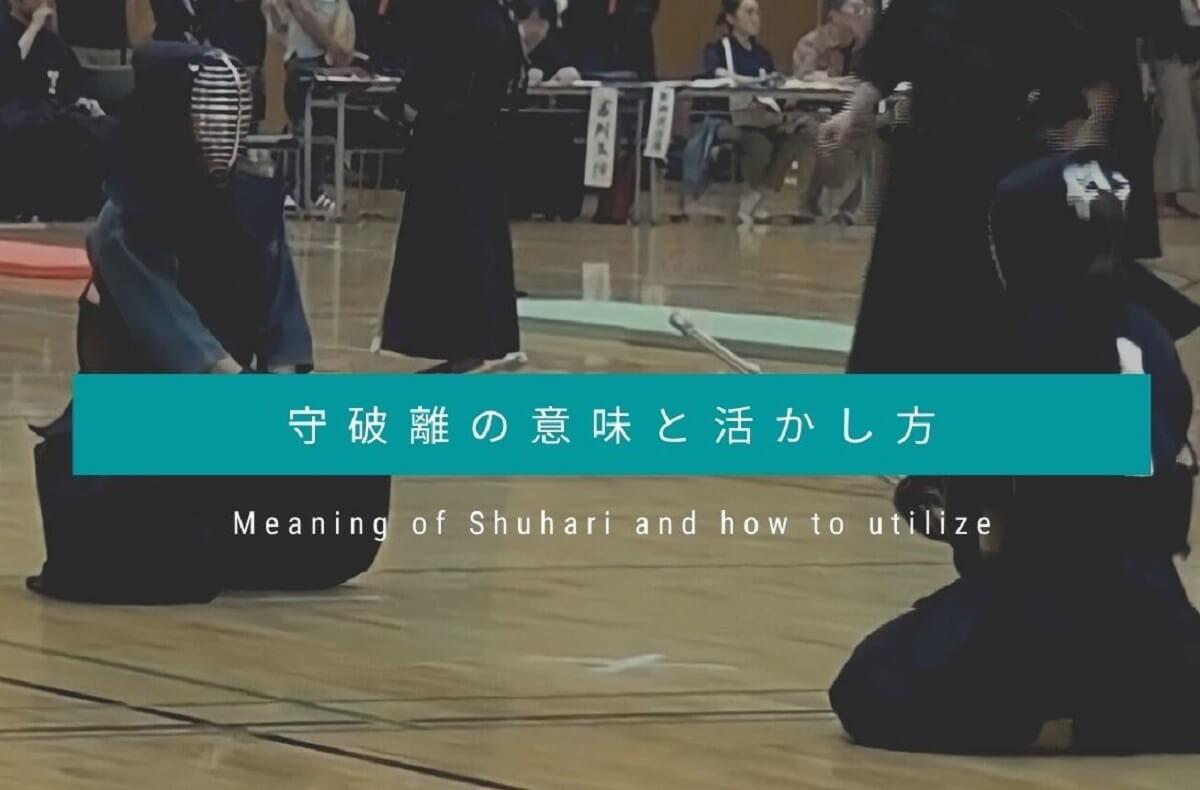 剣道の守破離の意味を分かりやすく解説【稽古への活かし方】