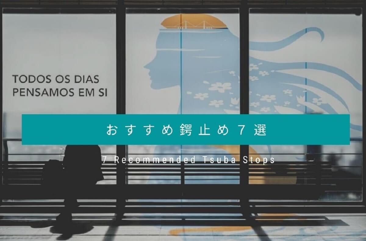剣道のおすすめ鍔止め7選【かっこいい&かわいいデザイン】