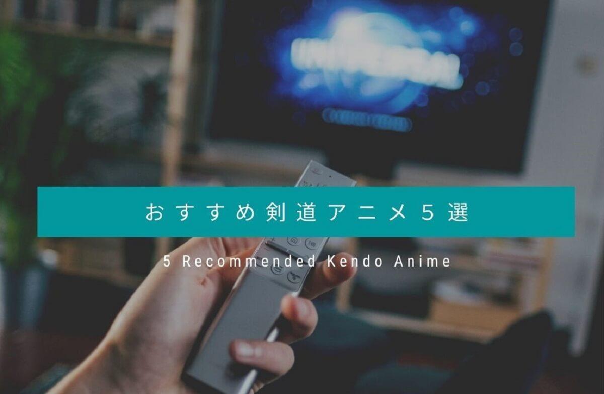 現役剣道家が選ぶおすすめ剣道アニメ5選【2020最新版】
