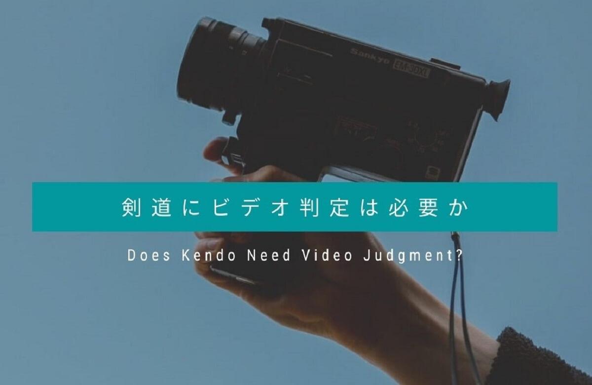 剣道にビデオ判定は必要か徹底解説【未来の剣道を考える】