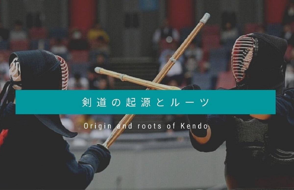 剣道の起源とルーツを徹底解説【韓国がルーツの真偽とは】