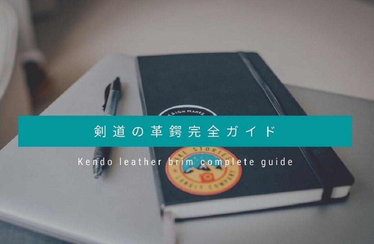 剣道の革鍔完全ガイド【おすすめ革鍔4選あり】