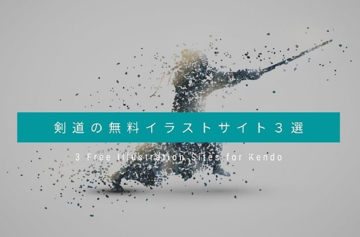 剣道のイラストは無料サイトを使うべき理由【おすすめサイト3選】