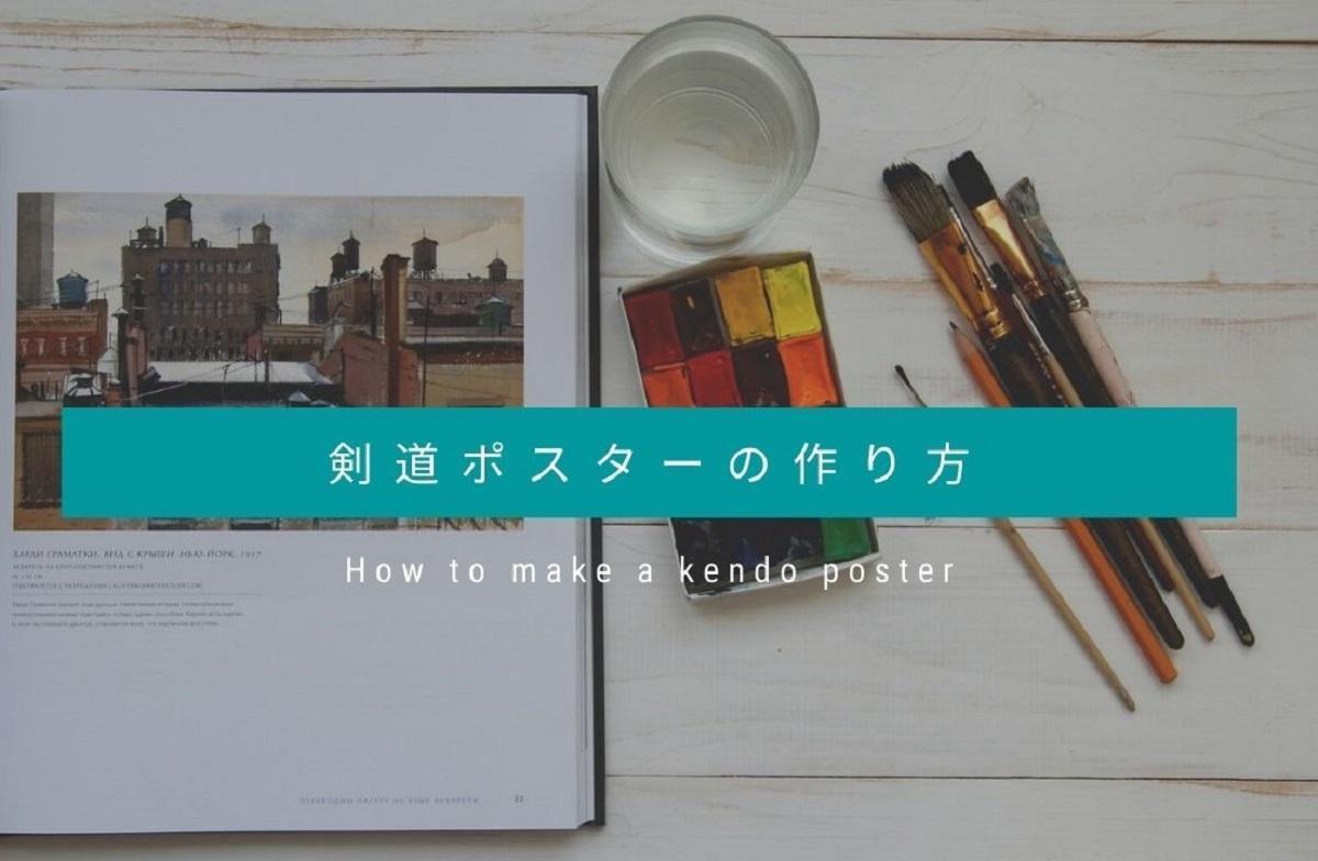 おしゃれな剣道のポスターを超簡単に作る方法【完全無料】