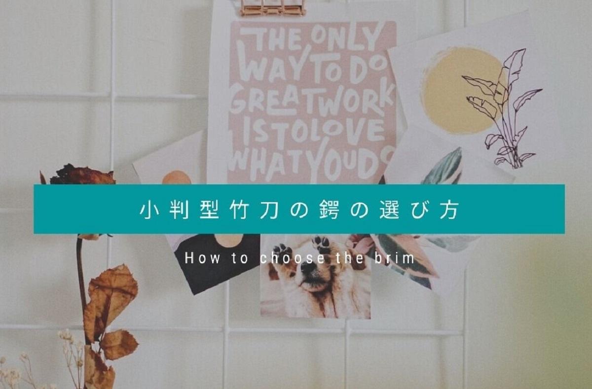 剣道の小判型の竹刀に合う鍔選びの方法【おすすめ3選】