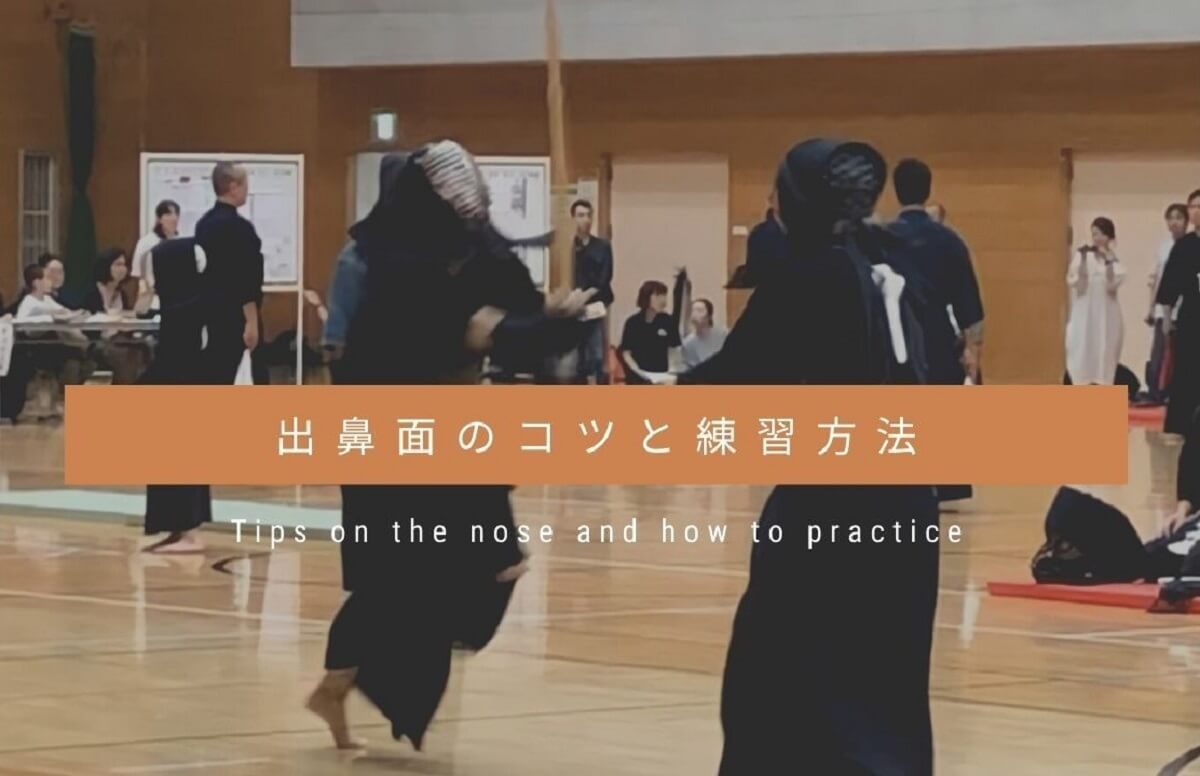 剣道の出鼻面のコツと実践での使い方【練習方法あり】