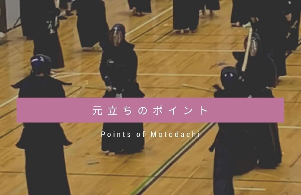 剣道の元立ちが上達のために意識すべきポイント【具体例あり】