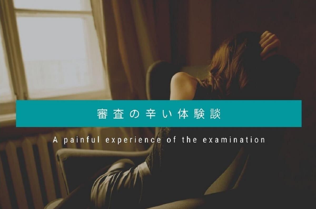剣道の辛い体験談【審査に落ちてどん底に落ちた話】