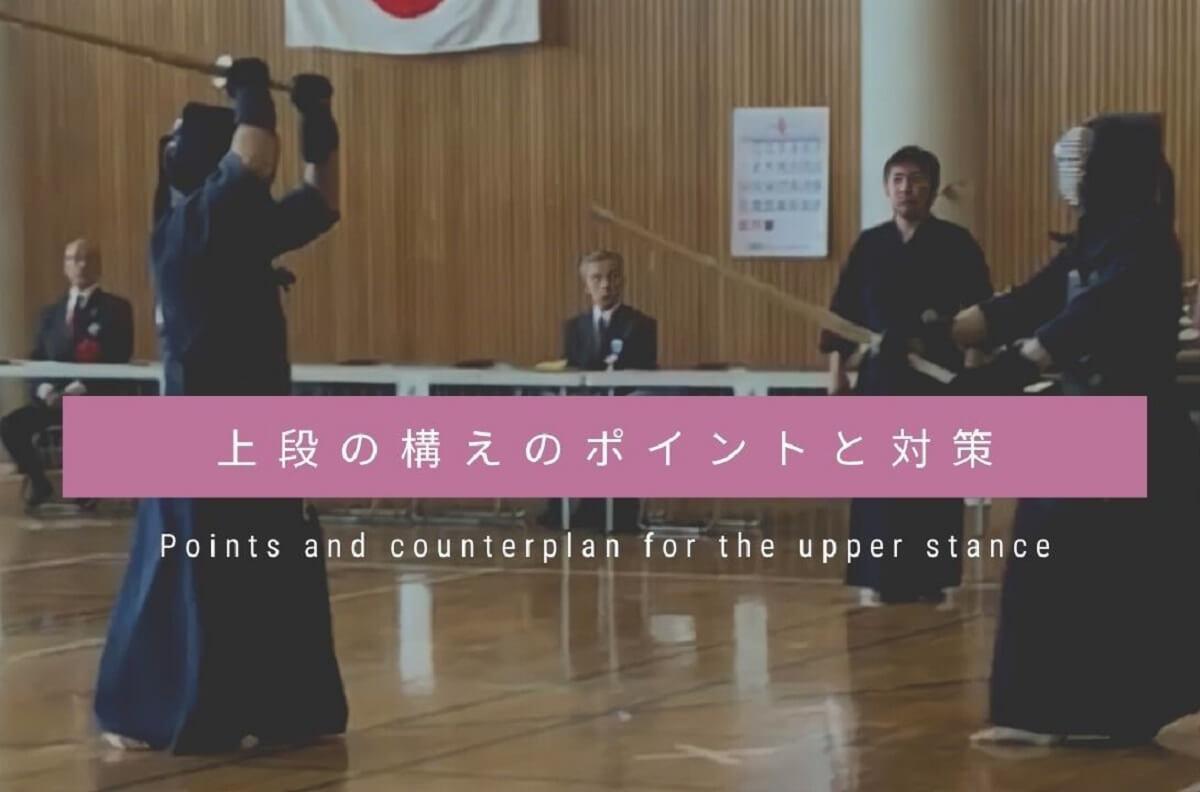 剣道の上段の構えの特徴とポイント【上段対策も徹底解説】