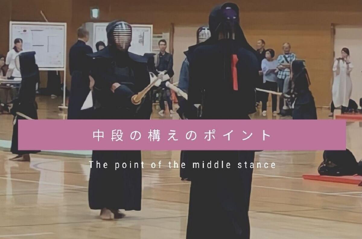 剣道の中段の構えのポイントを徹底解説