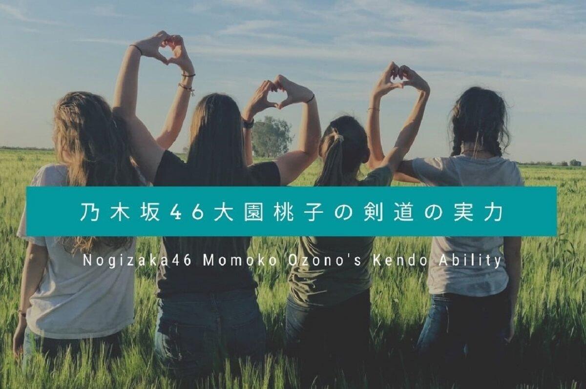 大園桃子(乃木坂46)の剣道の実力を徹底解説【剣道動画を解説】